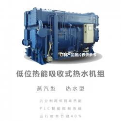 低位热能回收机