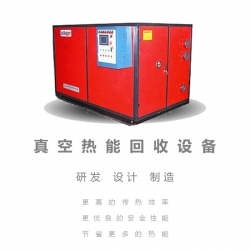 热能回收成套设备