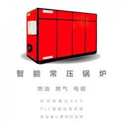 燃油、气、电、生物质常压锅炉